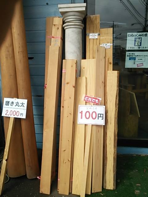 木材 さいたま 販売 市